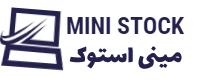 فروشگاه مینی استوک | MiniStock